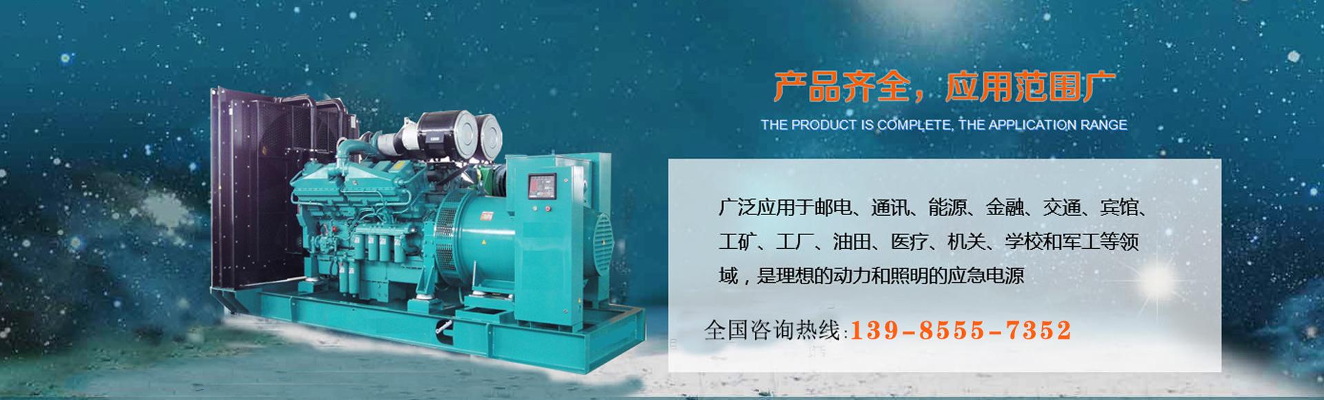 贵州柴油发电机组