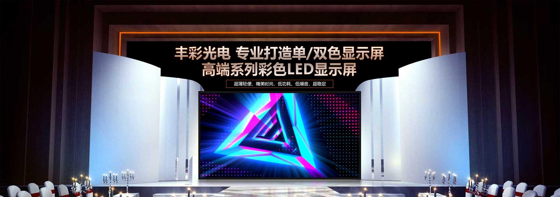 全彩led显示屏厂家