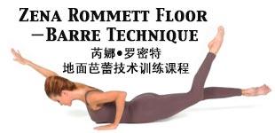 Zena Rommett Floor-Barre Technique 芮娜?罗密特地面芭蕾技术训练课程