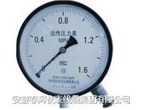 电阻式远传压力表 YTZ-150 YNTZ-100/150