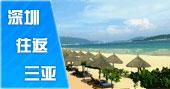 深圳到三亚的往返机票,订机票电话:0755-25985599 团队机票