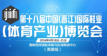 第十八届中国(晋江)国际鞋博会