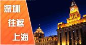 深圳到上海的往返机票,订机票电话:0755-25985599 团队机票
