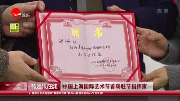 中国上海国际艺术节 首聘驻节指挥家