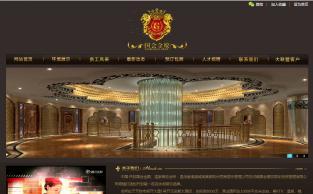 KTV 会所网站