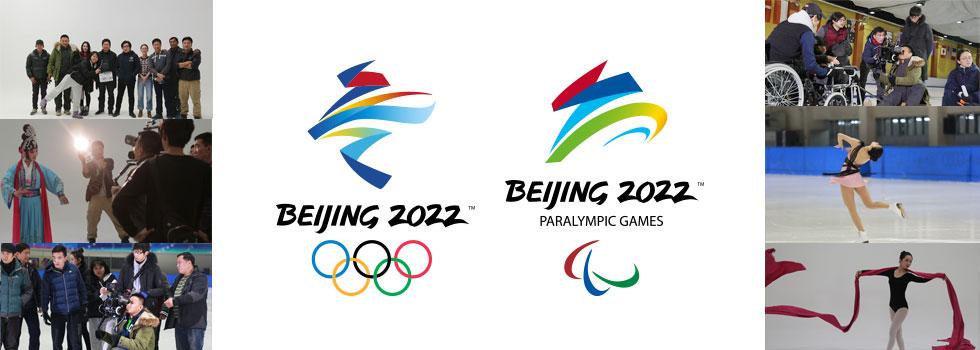2022冬奥会会徽宣传片