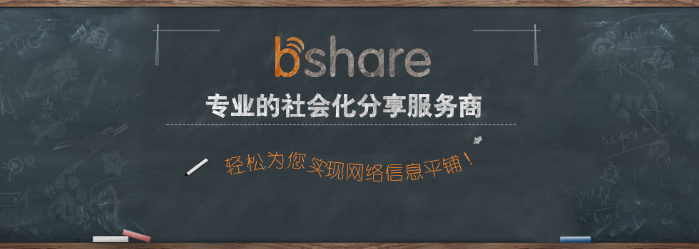 bShare产品介绍