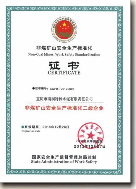 非煤矿山大发888游戏网站生产标准化证书