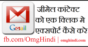 How to Export Contacts from Gmail in Hindi | Export Contacts to Gmail