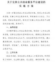 关于印发《关于完善公共创业服务平台建设的实施方案》