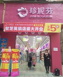 安徽阜阳太和店
