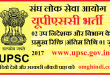 UPSC Recruitment – Union Public Service Commission – 02 Deputy Director & Head of Department Vacancy – Last Date 01 June 2017 – upsc.gov.in