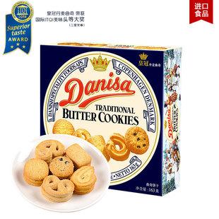 【皇冠】曲奇饼干163g盒