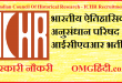 ICHR Recruitment – Indian Council Of Historical Research – Assistant Vacancy – Last Date 05 June 2017 – www.ichronline.org