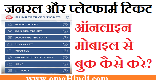 UTS App – How To Book Railway General Ticket In Mobile in Hindi
