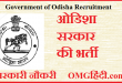 Government of Odisha Recruitment – 05 Junior Clerk-cum-Accountant Vacancy – Last Date 31 May 2017