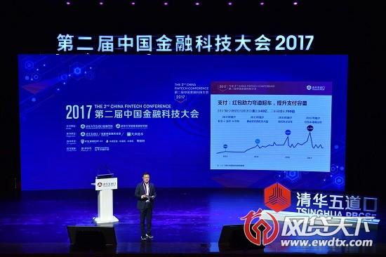 "BATJ负责人齐聚""第二届中国金融科技大会都说了什么?"