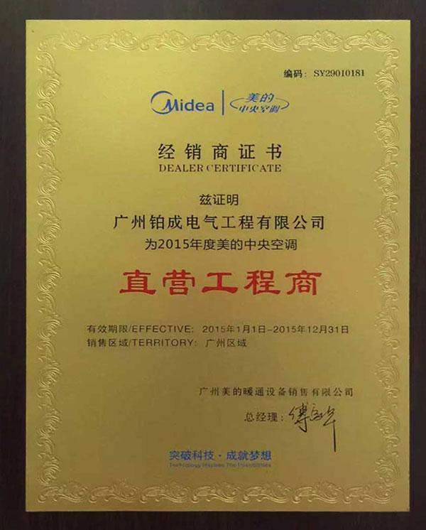 2015年美的授权经销商证书