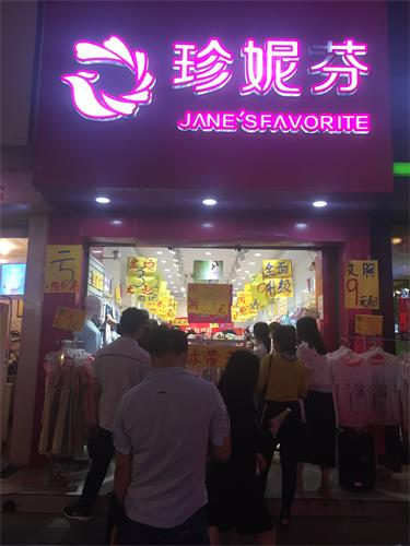 山东泰安新泰店