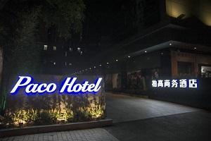 酒店案例-柏高商务酒店