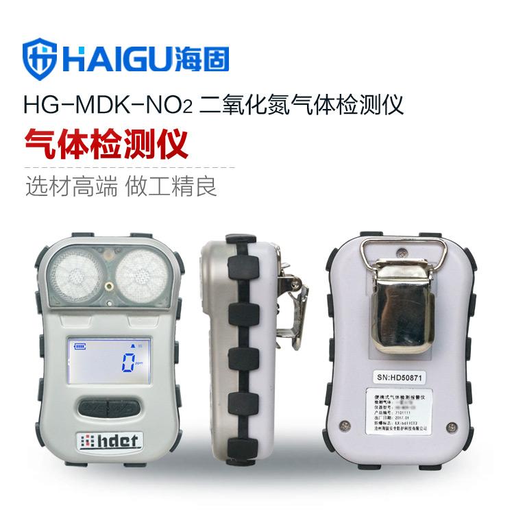 HG-MDK-NO2迷你单一扩散式气体检测仪  二氧化氮气体检测仪
