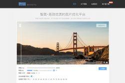 【实用工具】好用的图片压缩网站和软件