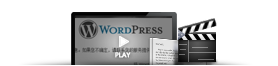WordPress入门操作系列视频教程