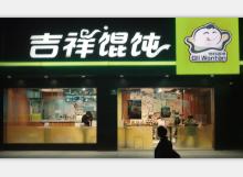 恭喜济南汉峪金谷店开业前十天营业额破3万