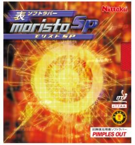 NR-8670_モリストSP