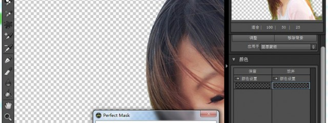 PS Lr ¶¥¼¶¿ÙͼÂ˾µ²å¼þ OnOne Perfect Mask v5.2.3 ÖÐÎĺº»¯°æ