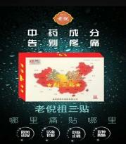 老倪祖三贴片微商代理