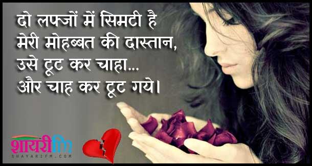 Broken Heart Sms, Chaah Kar Toot Gaye
