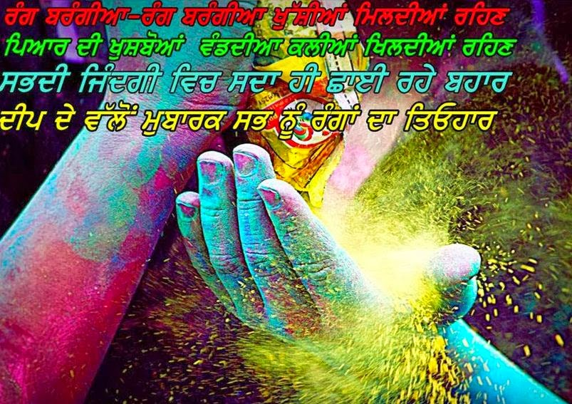 holi-punjabi-wallpaper