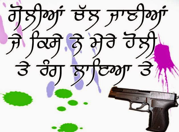 holi-wishes-in-punjabi