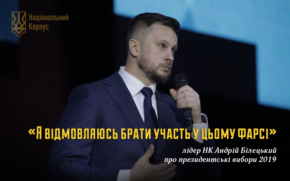 "Andriy Biletsky, leader of National Corps, will not waste time and renome on the staged presidential ""election""January 25, 2019, in the course of the III All-Ukrainian Congress of National Corps, Andriy Biletsky, the party leader, the founder and the..."