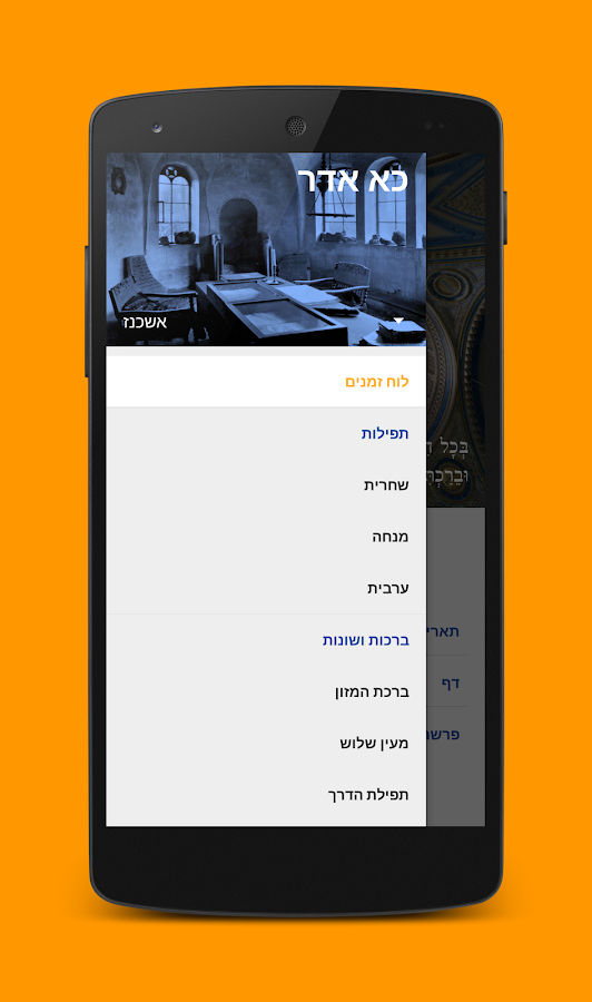 Ice Cream Siddur: screenshot