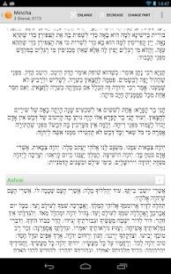 Smart Siddur - screenshot thumbnail