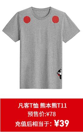 凡客T恤 熊本熊T10 白色