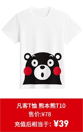 凡客T恤 熊本熊T1 白色