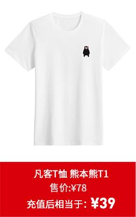凡客T恤 熊本熊T11 浅花灰色