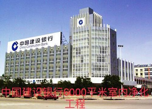 中国建设银行6000平米室内净化工程