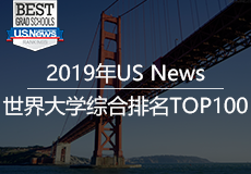 2019USNews全球大学排名出炉,谁在前十名