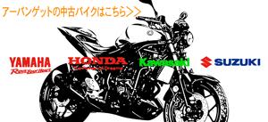 福岡 中古バイク屋アーバンゲット