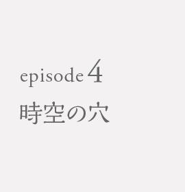 episode4 時空の穴