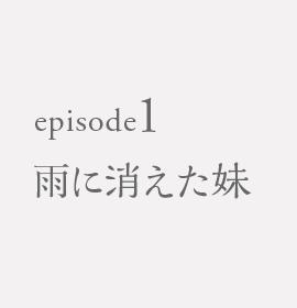 episode1 雨に消えた妹