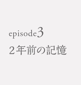 episode3 2年前の記憶