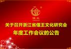 浙江省偃王文化研究会年度工作会议的公告