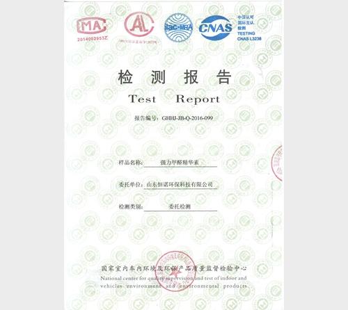 强力甲醛精华素检测报告