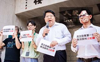 台立院審兩岸條例 民團籲:為政治談判畫紅線