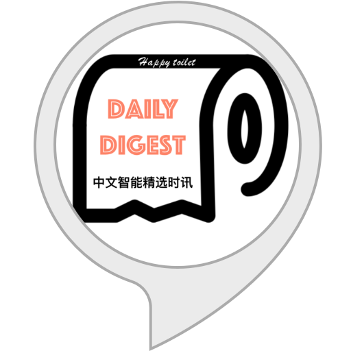 Daily Digest in Chinese